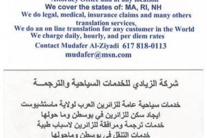 Photo #1: Arabic Interpreter